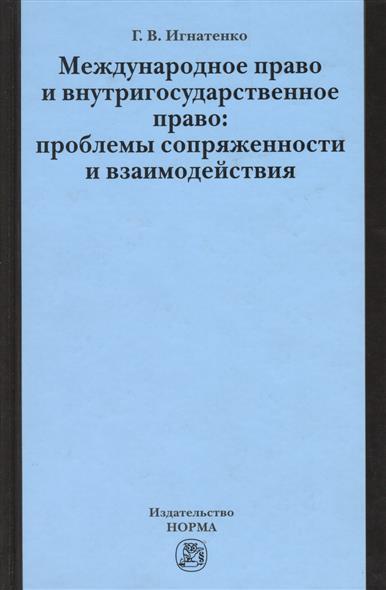 Международное право и внутригосударственное право: проблемы сопряженности и взаимодействия. Сборник научных публикаций за сорок лет (1972-2011 годы)