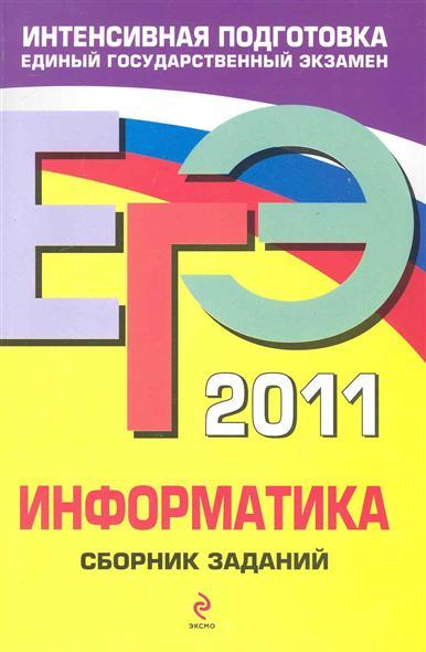 ЕГЭ 2011 Информатика Сборник заданий