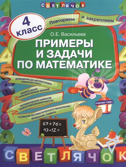 Примеры и задания по математике. 4 класс.