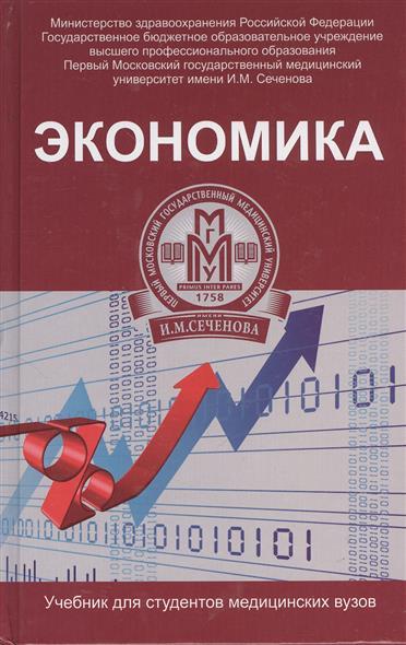 Федорова Ю. (ред.) Экономика. Учебник фадеев ю ред трудовой договор порядок заключения…