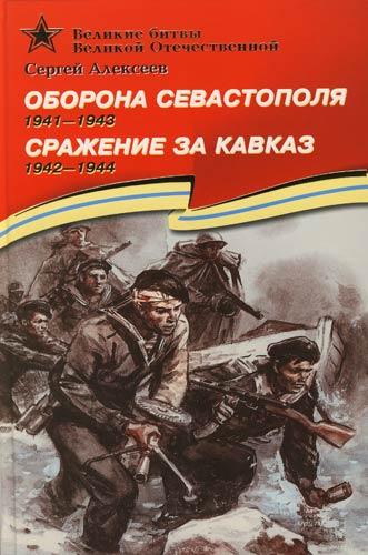 Алексеев С. Оборона Севастополя Сражение за Кавказ прохоровское сражение
