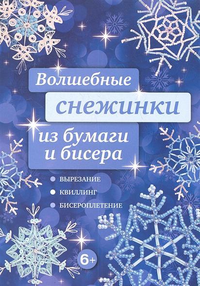 Волшебные снежинки из бумаги и бисера