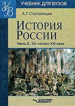 История России  20-начало 21в. т.2/2тт