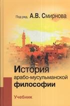 История арабско-мусульманской философии. Учебник