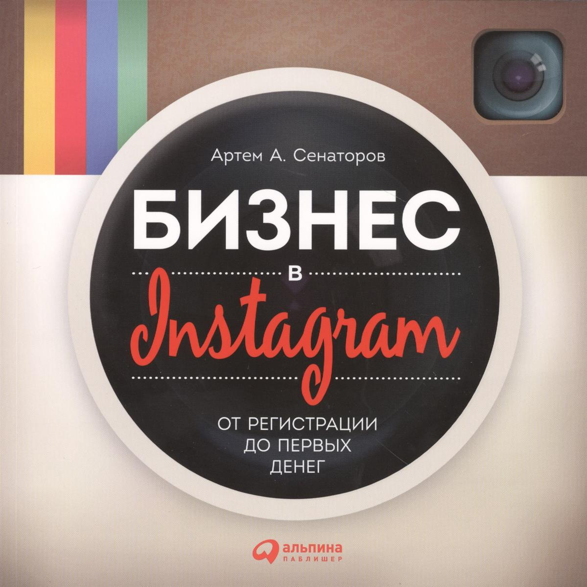 Сенаторов А. Бизнес в Instagram: От регистрации до первых денег instagram socialmatic camera цена