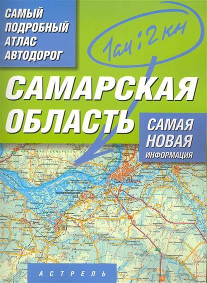 Притворов А. (рук). Самый подробный атлас а/д Самарская обл.