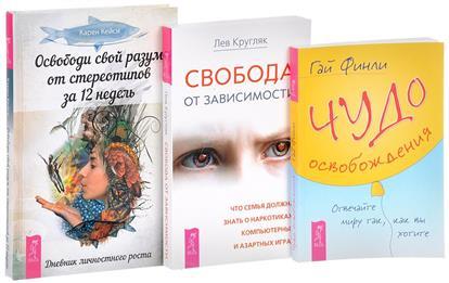 Чудо освобождения + Освободи свой разум + Свобода от зависимости (комплект из 3 книг)