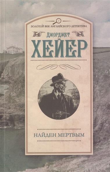 Хейер Дж. Найден мертвым ISBN: 9785170993512 хейер дж тайные наслаждения роман
