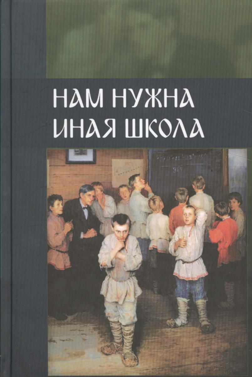 Внутренний Предиктор СССР Нам нужна иная школа иная