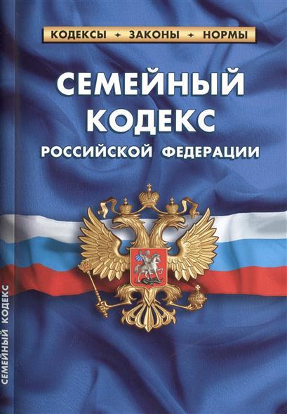 Семейный кодекс Российской Федерации. По состоянию на 5 октября 2014 года