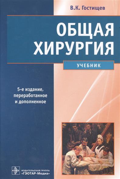 Гостищев В. Общая хирургия. Учебник ISBN: 9785970432143 хирургия учебник