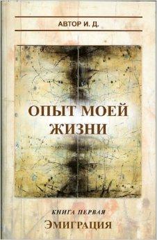 Опыт моей жизни кн.1 Эмиграция
