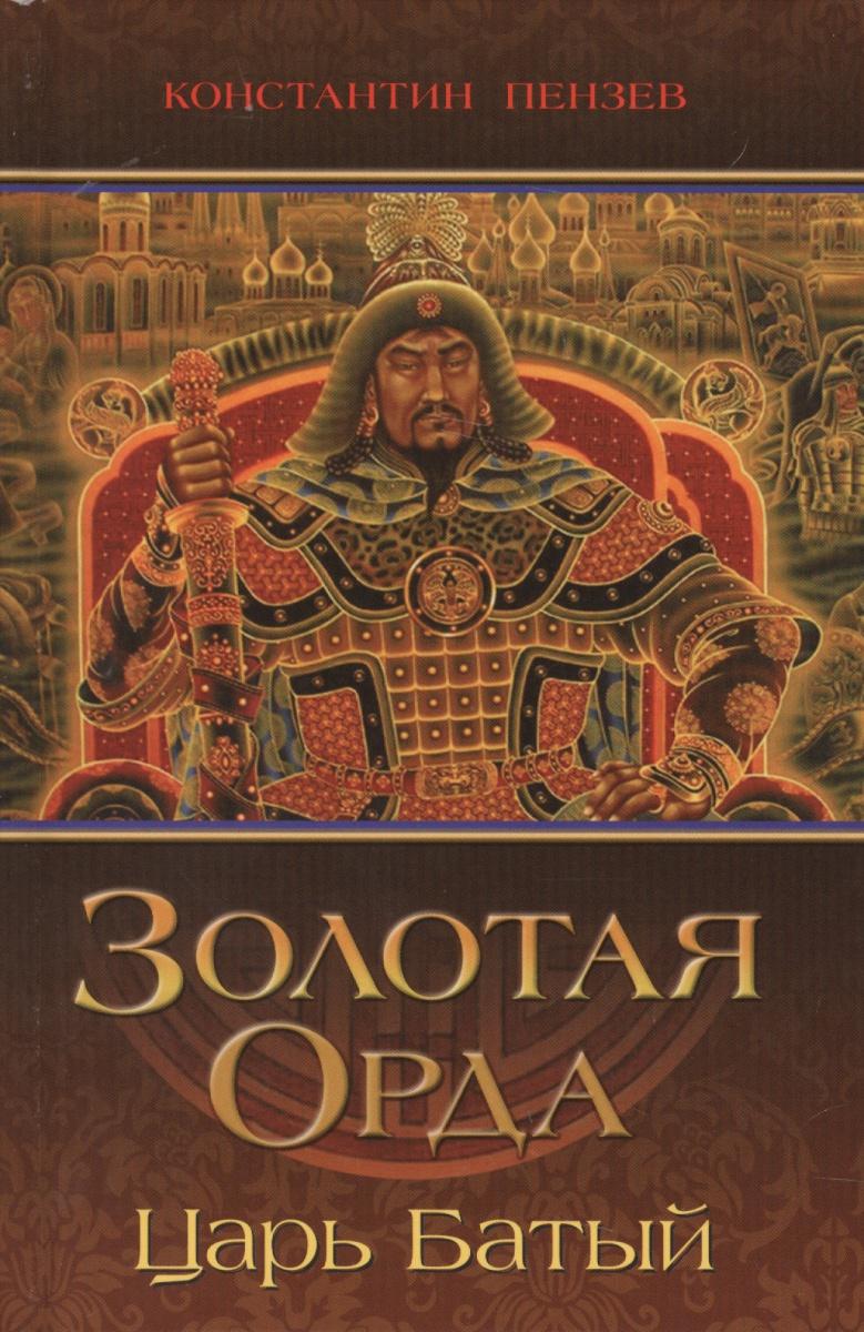 Пензев К. Золотая Орда. Царь Батый батый