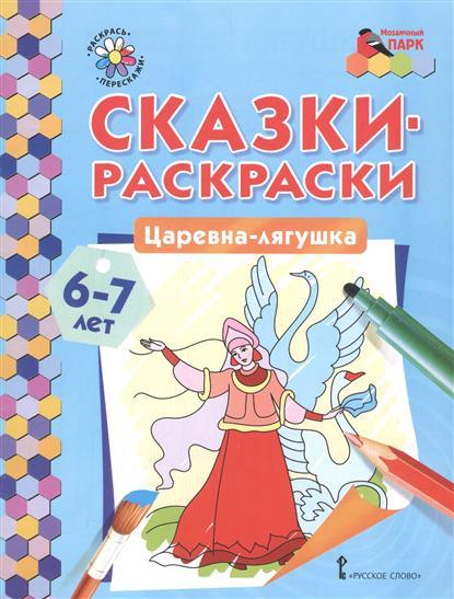 Печерская А.: Сказки-раскраски. Царевна-лягушка. 6-7 лет