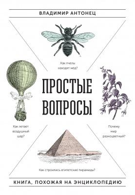 Антонец В. Простые вопросы. Книга, похожая на энциклопедию