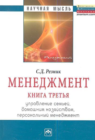 Резник С. Менеджмент. Книга третья. Управление семьей, домашним хозяйством, персональный менеджмент. Избранные статьи