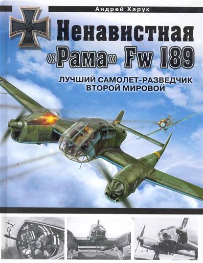 Ненавистная Рама Fw 189 Лучший самолет-разведчик Второй Мировой