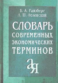 Словарь соврем. экономических терминов