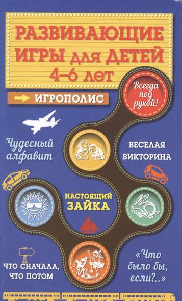 Развивающие игры для детей 4-6 лет