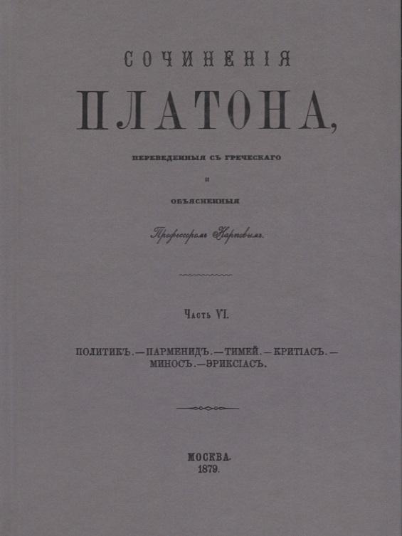 Платон Сочинения Платона. Часть VI