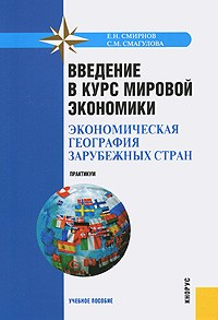 Введение в курс мировой экономики