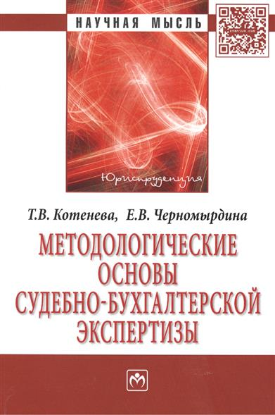 Методологические основы судебно-экономической экспертизы. Монография. 2 издание