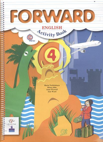 Английский язык. 4 класс. Рабочая тетрадь для учащихся общеобразовательных учреждений
