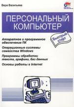 Васильева В. Персональный компьютер