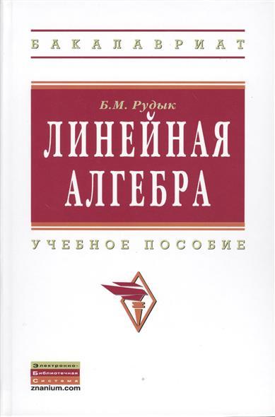 Рудык Б. Линейная алгебра: Учебное пособие в р ахметгалиева математика линейная алгебра