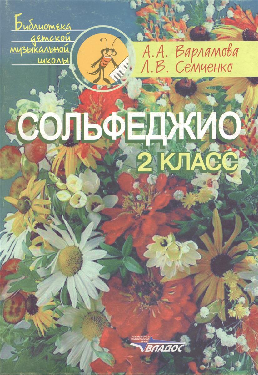Варламова А., Семченко Л. Сольфеджио. 2 класс сольфеджио 1 класс барабошкина липецк