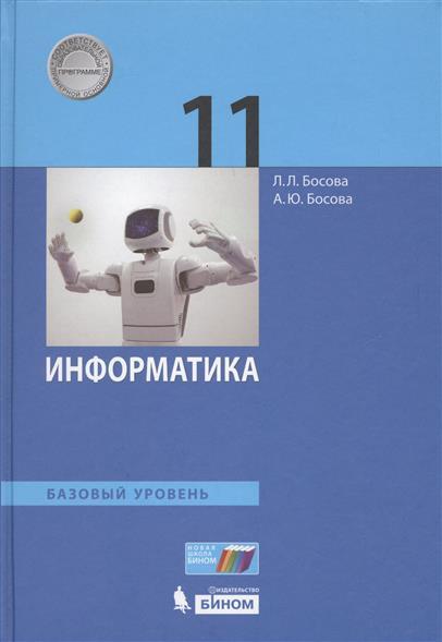 Босова Л., Босова А. Информатика. 11 класс. Базовый уровень