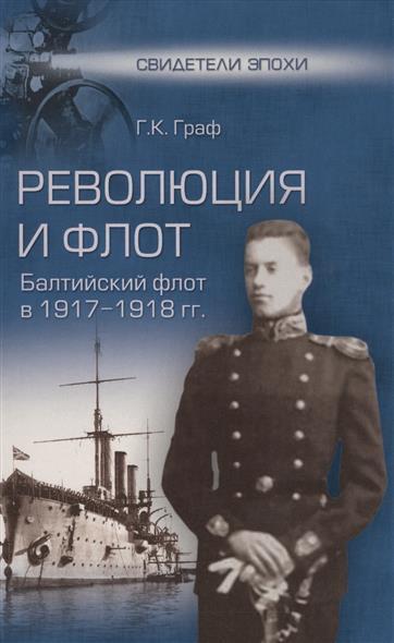 Граф . Революция  флот. Балтийский   1917-1918 гг.