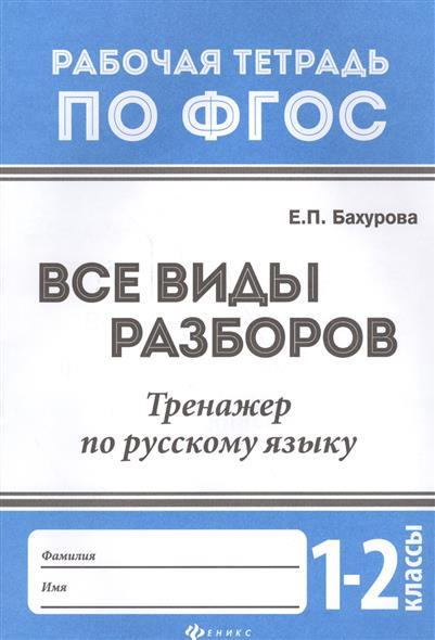 Бахурова Е.: Все виды разборов. Тренажер по русскому языку. 1-2 классы