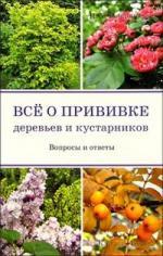 Бондорина И. Все о прививке деревьев и кустарников Вопросы и ответы