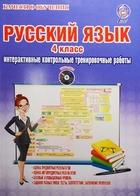 Русский язык. 4 класс. Интерактивные контрольные тренировочные работы (+CD)