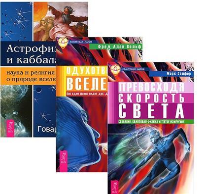 купить Сейфер М., Смит Г., Вольф Ф.А. Астрофизика + Одухотворенная Вселенная + Превосходя скорость света (комплект из 3 книг) по цене 898 рублей