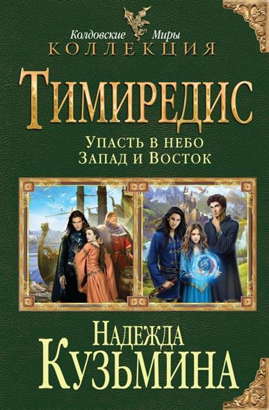 Кузьмина Н. Тимиредис: Упасть в небо. Запад и Восток тимиредис упасть в небо запад и восток