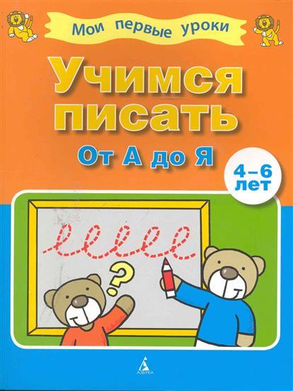 Учимся писать от А до Я блэкедж а я считаю до пяти учимся играя