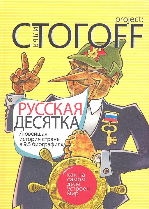 Стогоff И. Русская десятка... стогоff илья проигравший