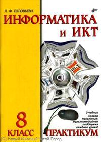 Информатика и ИКТ 8 кл. Практикум