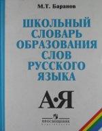 Школьный словарь образования слов рус. языка