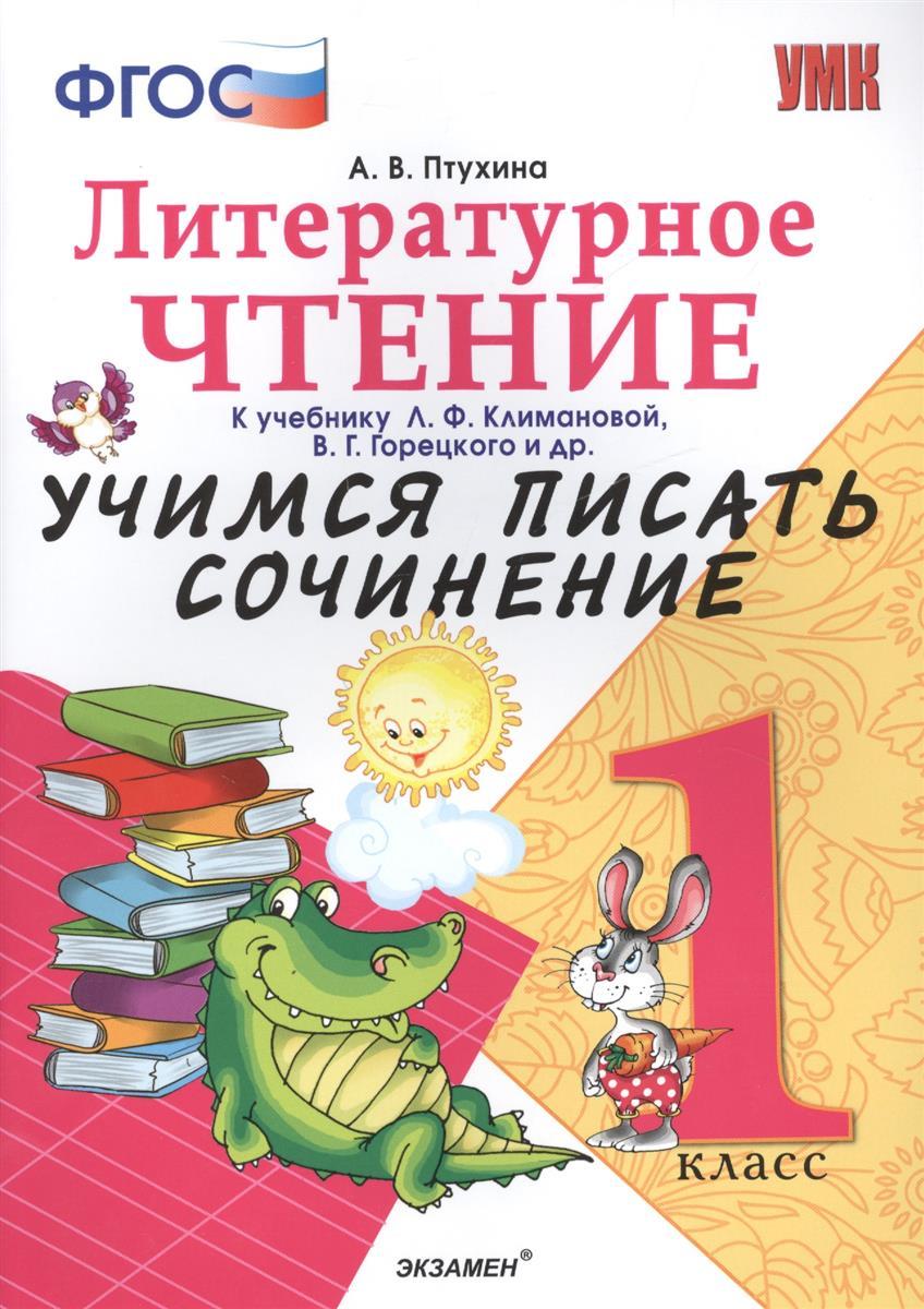 Учимся писать сочинение 1 кл. К учебнику Л.Ф. Климановой, В.Г. Горецкого