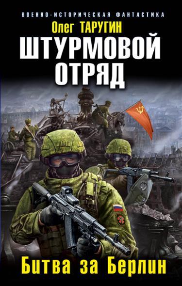 Таругин О. Штурмовой отряд. Битва за Берлин тамоников а а диверсионно штурмовой отряд page 7