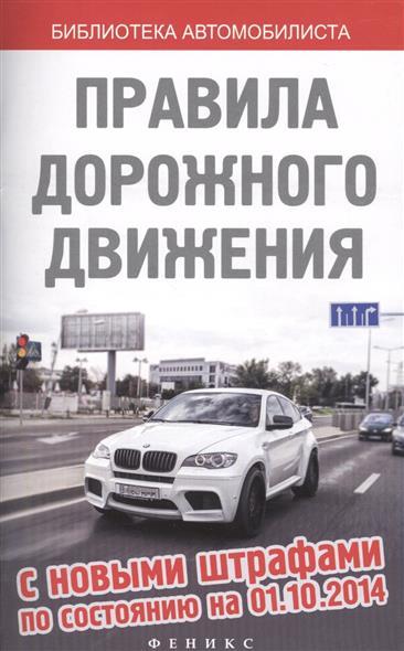 Правила дорожного движения с новыми штрафами по состоянию на 01.10.2014 г.