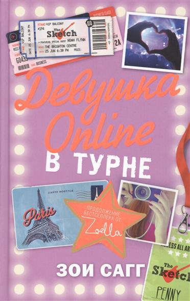 Девушка Online в турне