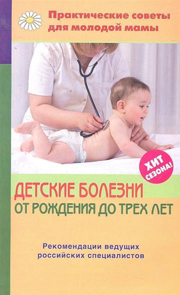 Фадеева В. Детские болезни от рождения до трех лет