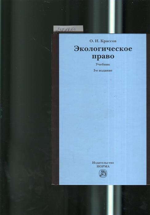 Крассов О. Экологическое право. Учебник. 3-е издание, пересмотренное ISBN: 9785917682976 крассов о экологическое право учебник 3 е издание пересмотренное