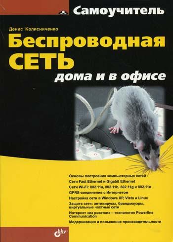 Колисниченко Д. Беспроводная сеть дома и в офисе