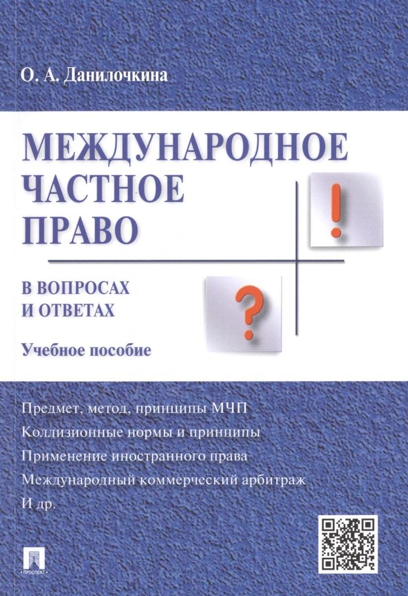 Данилочкина О. Международное частное право в вопросах и ответах: Учебное пособие