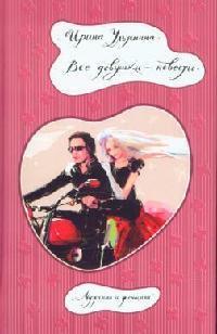 Ульянина И. Все девушки невесты ISBN: 5952423221